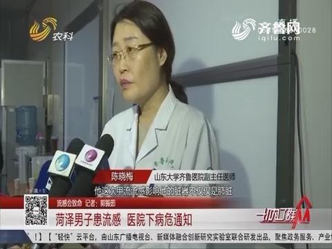【流感会致命】菏泽男子患流感 医院下病危通知