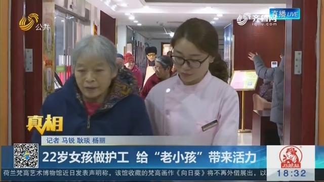"""【真相】济南:22岁女孩做护工 给""""老小孩""""带来活力"""