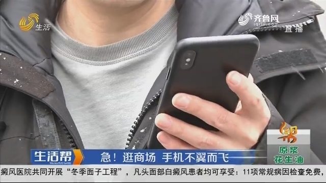 济南:急!逛商场 手机不翼而飞