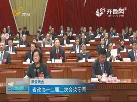 【聚焦两会】省政协十二届二次会议闭幕