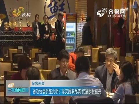 【聚焦两会】省政协委员张兆明:忠实履职尽责 促进乡村振兴