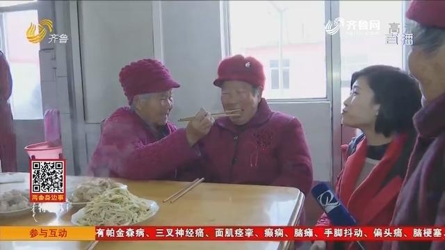 记者探访济南首个农村幸福院