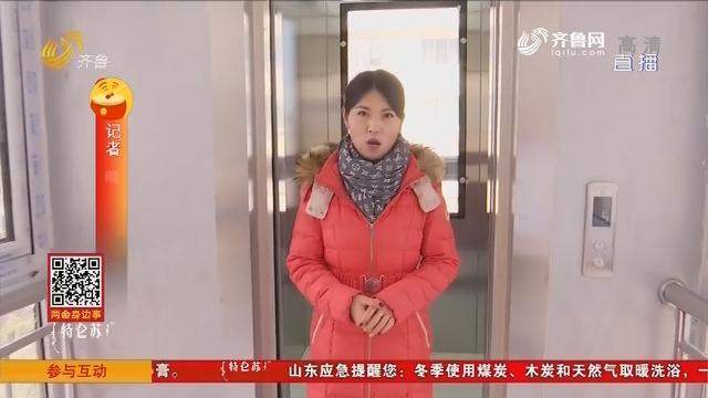 济南:老楼装上新电梯 今日再领大礼包