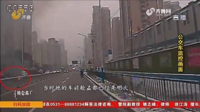 济南:路遇私家车着火 两位公交驾驶员合力扑灭