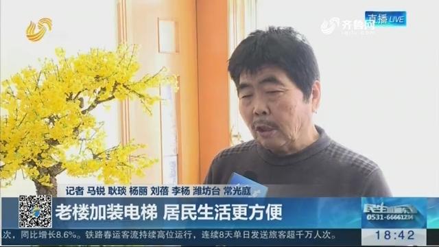 【阅卷2018】潍坊:老楼加装电梯 居民生活更方便