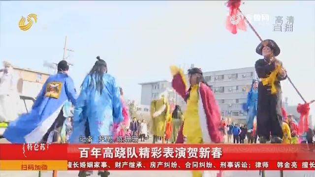 济南:百年高跷队精彩表演贺新春
