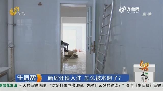潍坊:新房还没人住 怎么被水泡了?
