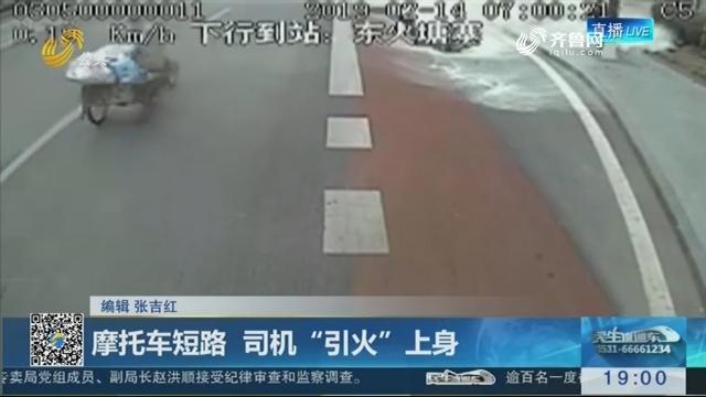 """威海:摩托车短路 司机""""引火""""上身"""