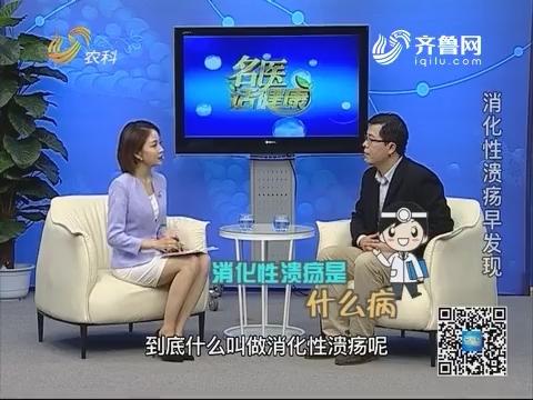 20190217《名医话健康》:名医李坤——消化性溃疡早发现