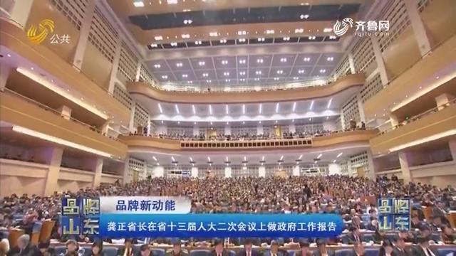 【品牌新动能】龚正省长在省十三届人大二次会议上做政府工作报告