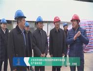 王宏志到创新谷调研高端热裂解环保配备消费基地项目