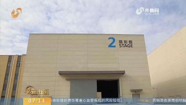 """山东:推动影视产业从""""高原""""迈向""""高峰"""""""