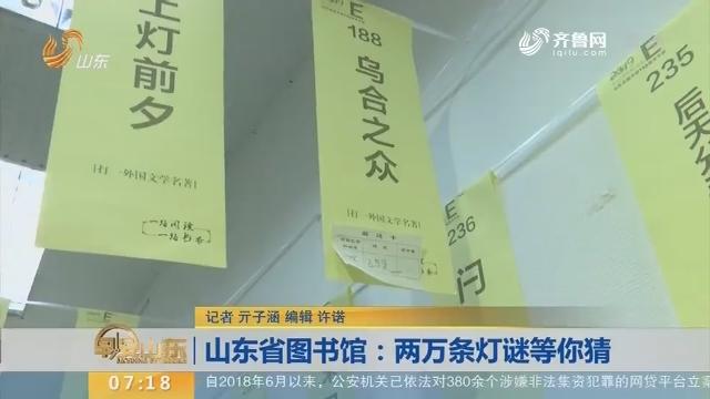 【闪电新闻排行榜】山东省图书馆:两万条灯谜等你猜