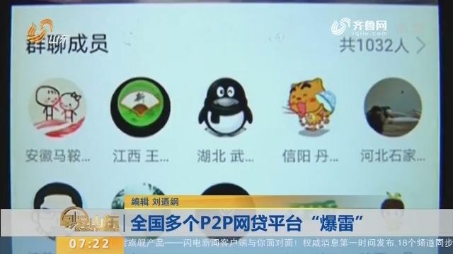 """【闪电新闻排行榜】全国多个P2P网贷平台""""爆雷"""""""