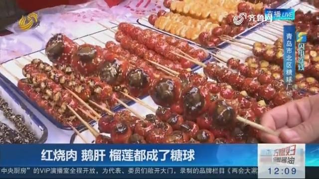 【闪电连线】人爆满!青岛萝卜元宵糖球会美食街开街