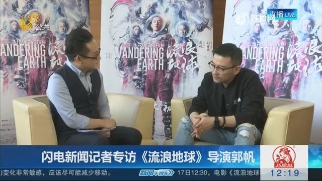 闪电新闻记者专访《流浪地球》导演郭帆