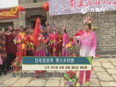 百年民俗秀 带火乡村游