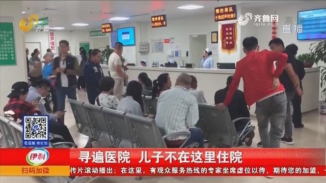 淄博:老人医院送饭 称忘记儿子病房号