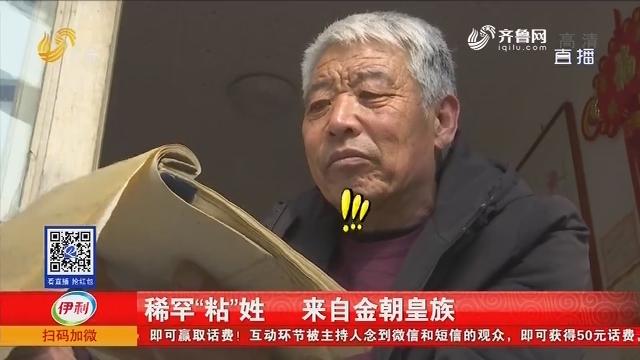 """【文化故事之山东姓氏】稀罕""""粘""""姓 来自金朝皇族"""