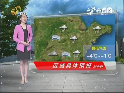 看天气:鲁东南到半岛地区阴有小雨雪