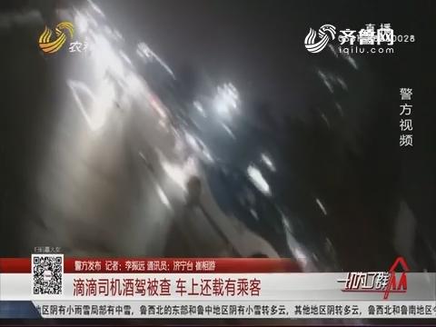 【警方发布】济宁:滴滴司机酒驾被查 车上还载有乘客