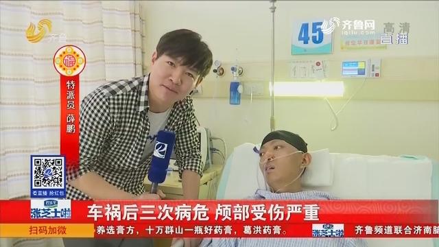 济宁:车祸后三次病危 颅部受伤严重