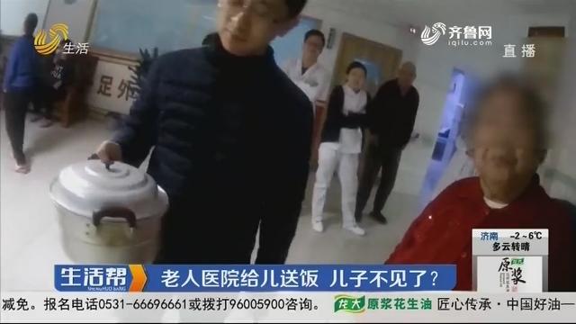 淄博:老人医院给儿送饭 儿子不见了?