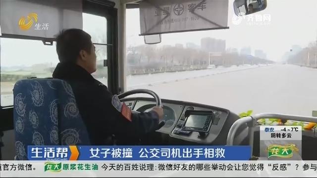 潍坊:女子被撞 公交司机出手相救