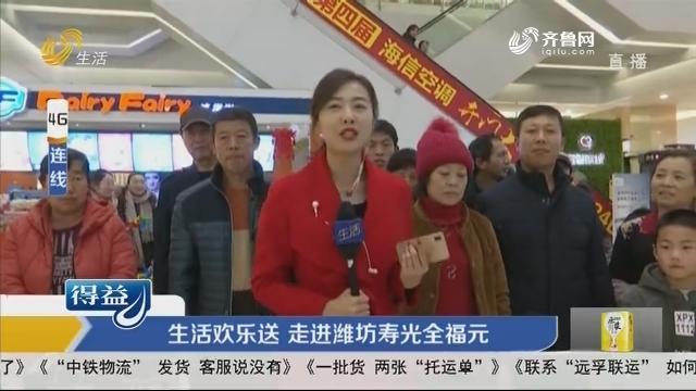 生活欢乐送 走进潍坊寿光全福元