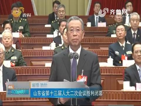 【聚焦两会】山东省第十三届人大二次会议胜利闭幕