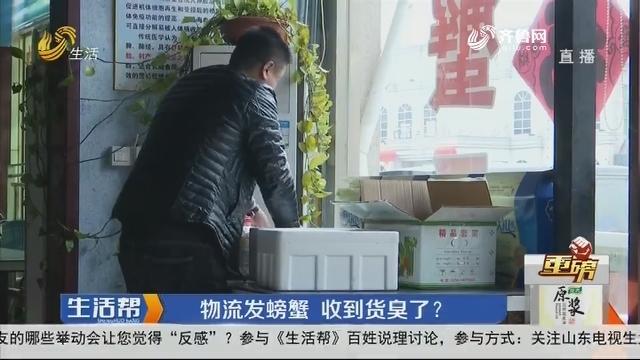 【重磅】潍坊:物流发螃蟹 收到货臭了?