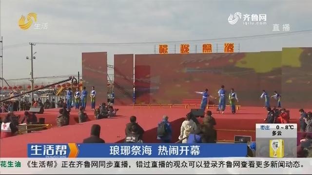 青岛:琅琊祭海 热闹开幕