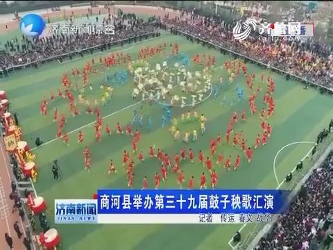 商河县举办第三十九届鼓子秧歌汇演
