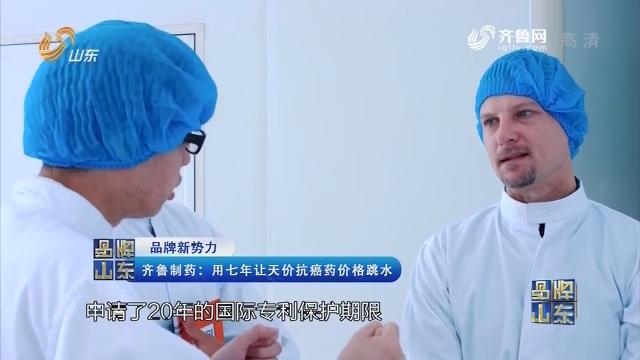 【品牌新权势】齐鲁制药:用七年让天价抗癌药代价跳水
