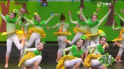 舞蹈《快乐的布谷》——2019山东广播电视台少儿春节大联欢优秀节目展播