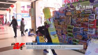 《问安齐鲁》02-16播出:《儿童爬行垫不合格 家长购买需谨慎》