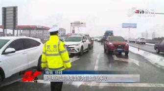 《问安齐鲁》02-16播出:《春节期间山东未发生较大以上安全事故》