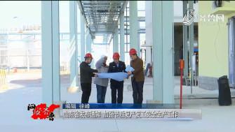 《问安齐鲁》02-16播出:《山东省发布通知  加强节后复产复工安全生产工作》