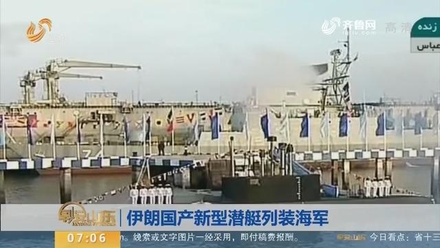 【昨夜今晨】伊朗国产新型潜艇列装海军