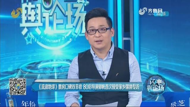2019年02月18日《闪电舆论场》:《流浪地球》导演郭帆首次接受家乡媒体专访
