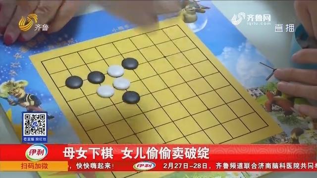 邹城:母女下棋 女儿偷偷卖破绽