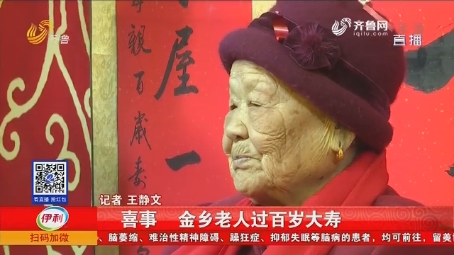 济宁:喜事 金乡老人过百岁大寿