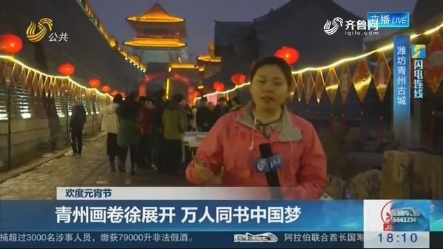 【闪电连线】欢度元宵节:青州画卷徐展开 万人同书中国梦