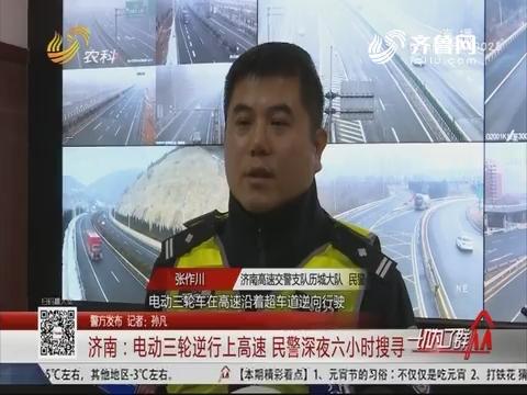 【警方发布】济南:电动三轮逆行上高速 民警深夜六小时搜寻