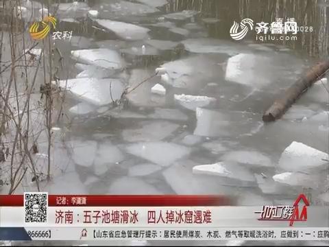 济南:五子池塘滑冰 四人掉冰窟遇难