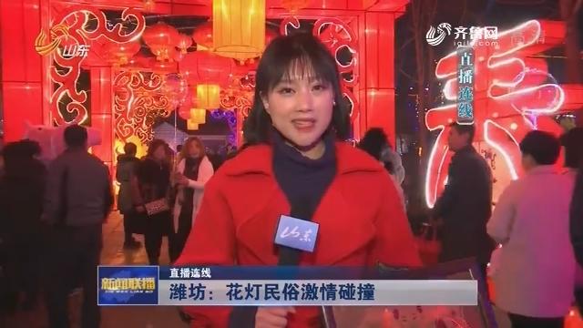 【直播连线】潍坊:花灯民俗激情碰撞