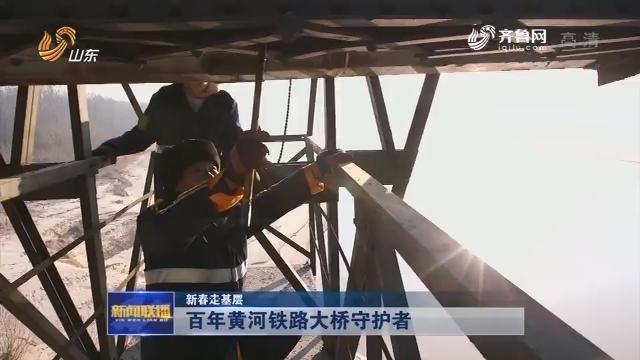 【新春走基层】百年黄河铁路大桥守护者