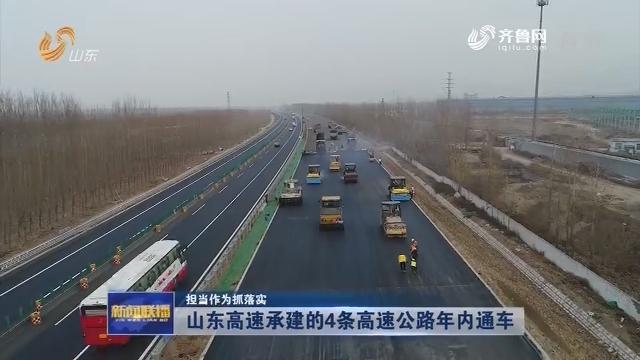 【担当作为抓落实】山东高速承建的4条高速公路年内通车