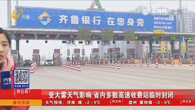受大雾天气影响 省内多数高速收费站临时封闭