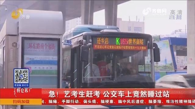 济南:急!艺考生赶考 公交车上竟然睡过站